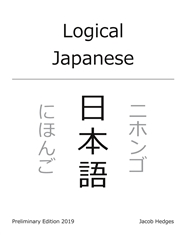 Logical Japanese Preliminary Edition 2019 cover image