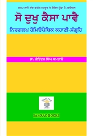 So Dukh Kaisa Pavai: True Homeopathic Stories cover image