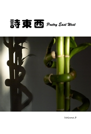 Poetry East West cover image