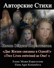 Two Lives entwined as One cover image