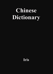 Chinese Dictionary cover image