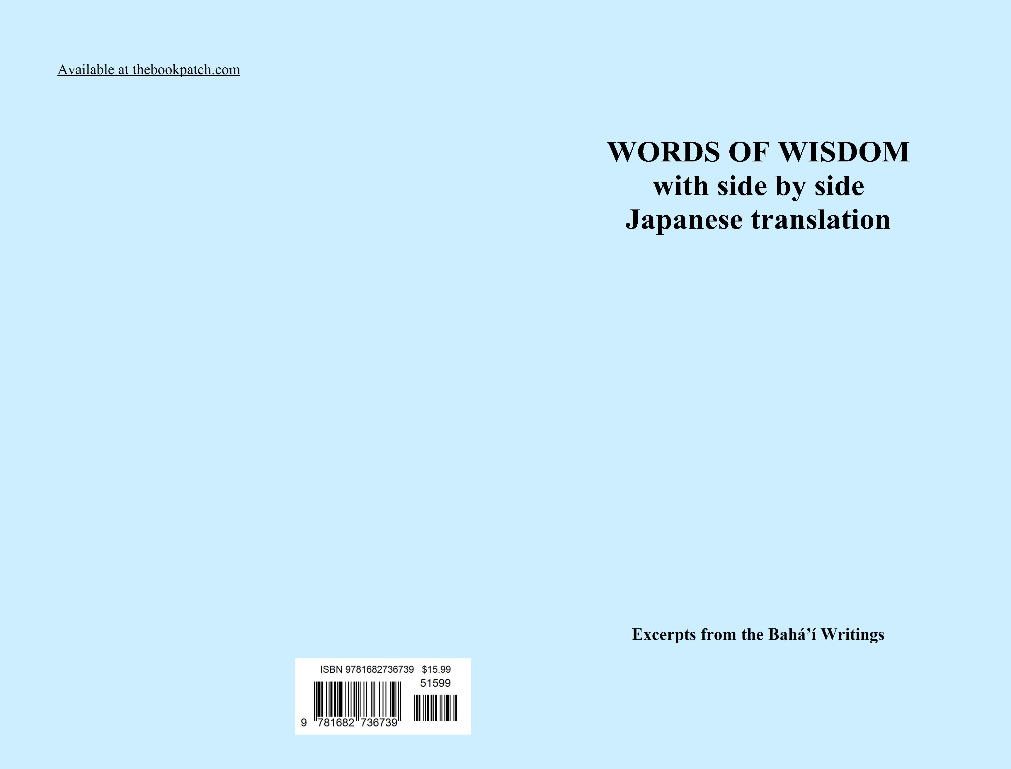 WORDS OF WISDOM with side by side Japanese translation cover image