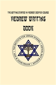 The Getting Started in Hebrew Yeshiva Course Hebrew Writing Book cover image