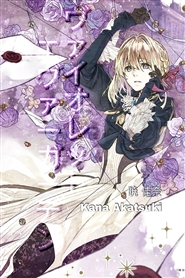 Violet Evergarden cover image