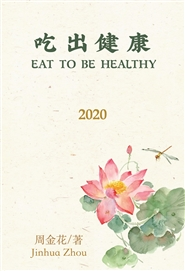 Eat to be Healthy cover image