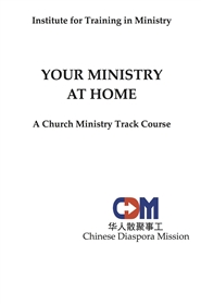 Your Ministry at Home CDM cover image