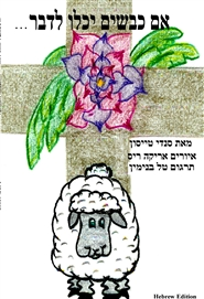 If Sheep Could Talk . . . (Hebrew Edition) cover image
