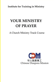 Your Ministry of Prayer CDM cover image