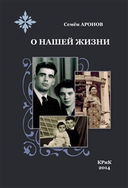 Our Life by Semen Aronov cover image