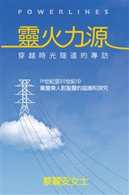 Powerlines Chinese Edition cover image