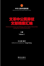 Historical Archives and Writings of the Political Decenters During the Cultural Revolution 1 cover image