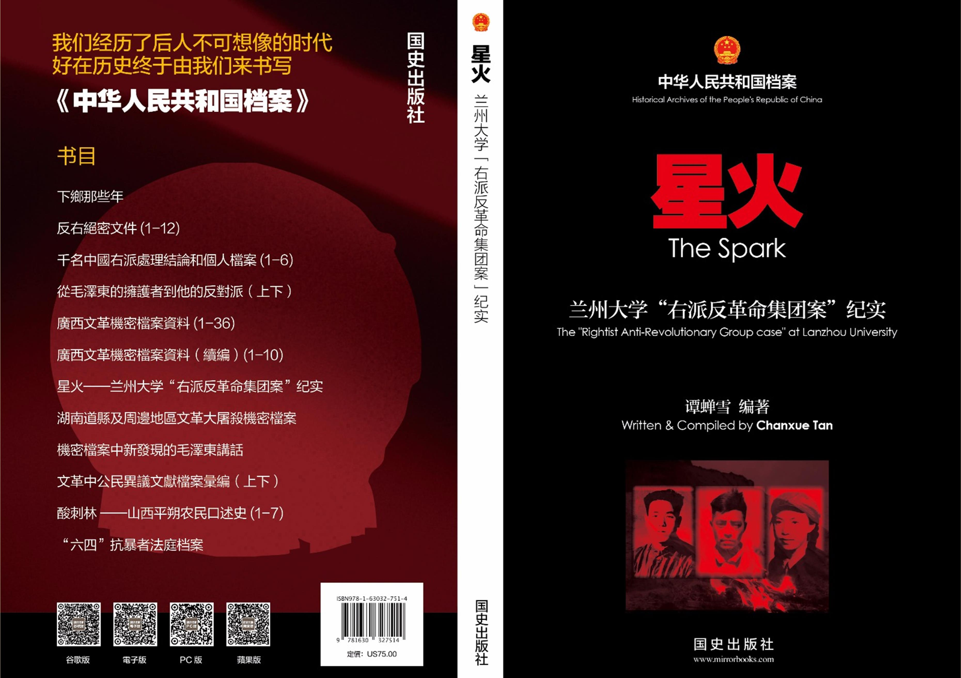 The Spark cover image