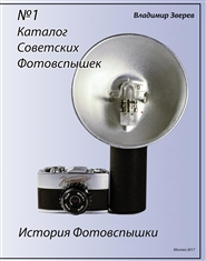 Catalog of Soviet Photo Flashes cover image