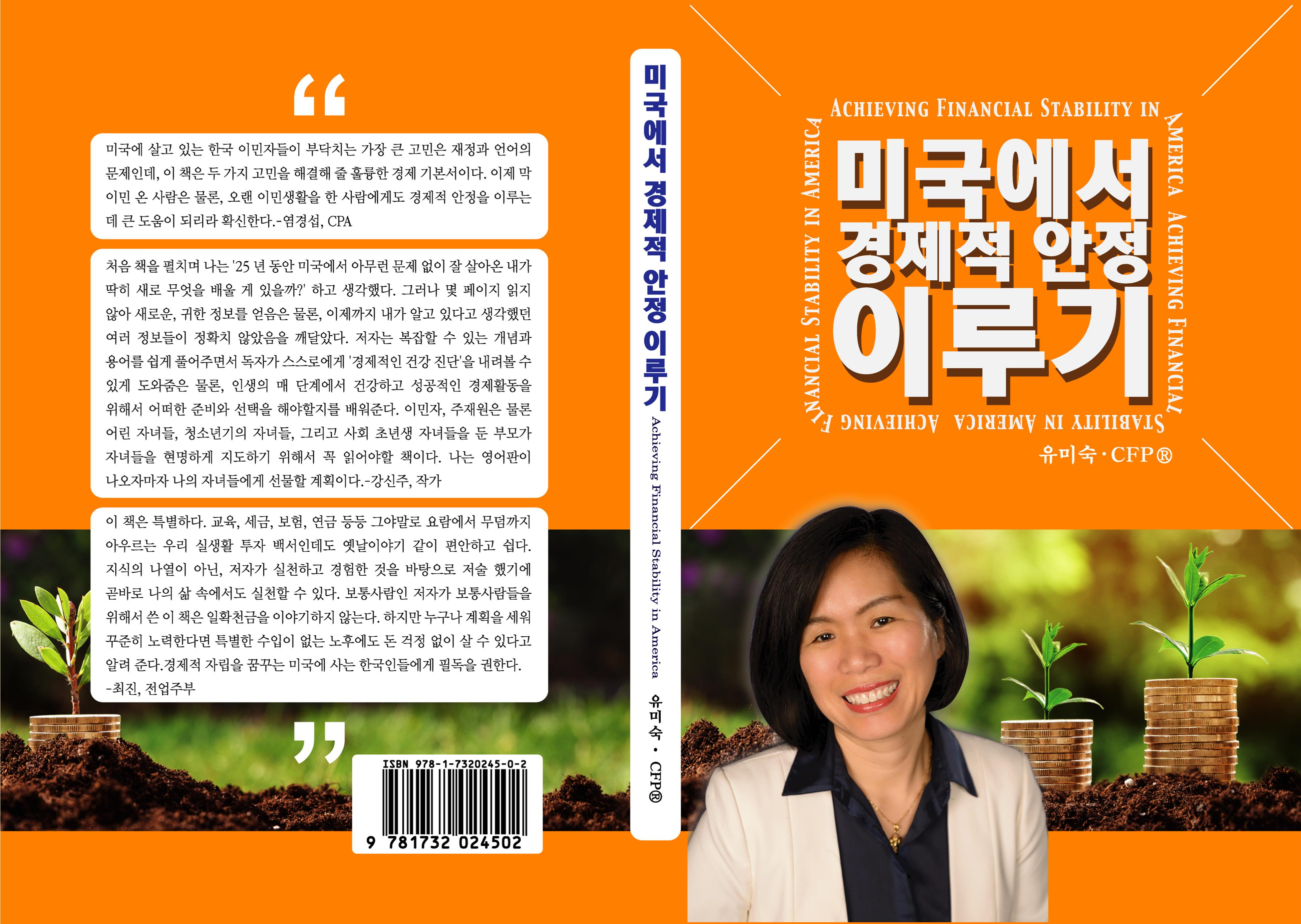 Achieving Financial Stability in America (Korean) cover image