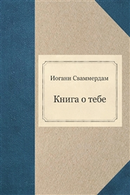 The book about you cover image