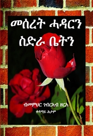 Marriage & Family (Tigrinya) cover image